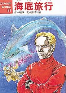 こども世界名作童話(21) 海底旅行