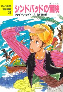 こども世界名作童話(25) シンドバッドの冒険