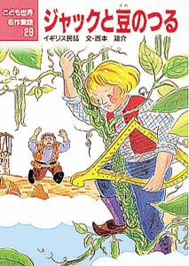 こども世界名作童話(29) ジャックと豆のつる