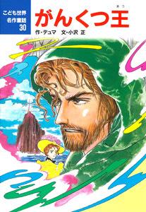 こども世界名作童話(30) がんくつ王