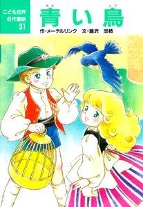 こども世界名作童話(31) 青い鳥