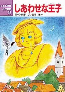 こども世界名作童話(33) しあわせな王子