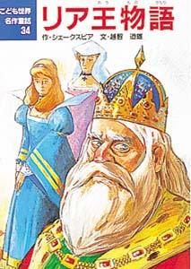こども世界名作童話(34) リア王物語
