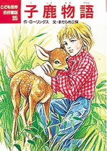 こども世界名作童話(35) 子鹿物語
