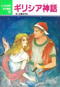 こども世界名作童話(39) ギリシア神話