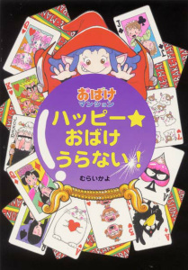 おばけマンション(4) ハッピー☆おばけうらない!