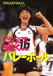 めざせ!スーパースター(3) バレーボール オリンピックのスーパープレーでうまくなる!