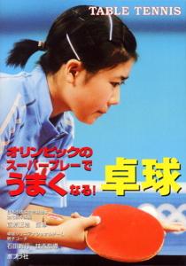 めざせ!スーパースター(5) 卓球 オリンピックのスーパープレーでうまくなる!