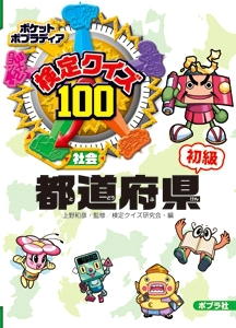 検定クイズ100 都道府県 初級
