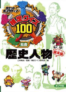 検定クイズ100 歴史人物 幕末編
