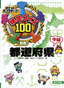 検定クイズ100 都道府県 中級