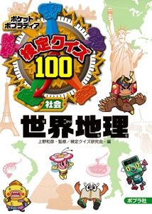 検定クイズ100 世界地理