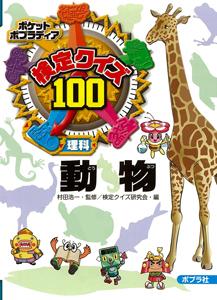 検定クイズ100 動物
