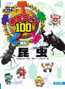 検定クイズ100 昆虫
