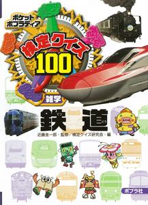 検定クイズ100 鉄道