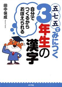 自分でつくるからおぼえられる 五七五でみにつく3年生の漢字