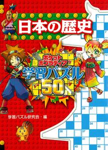 ポケットポプラディア 学習パズル50 日本の歴史
