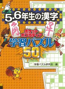 ポケットポプラディア 学習パズル50 5・6年生の漢字