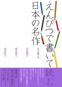 えんぴつで書いて読む 日本の名作