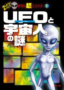 ほんとうにあった!?世界の超ミステリー(1) UFOと宇宙人の謎