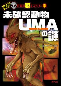 ほんとうにあった!?世界の超ミステリー(2) 未確認動物UMAの謎