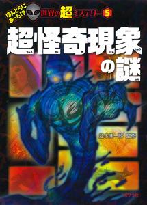 ほんとうにあった!?世界の超ミステリー(5) 超怪奇現象の謎