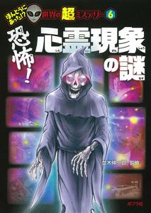ほんとうにあった!?世界の超ミステリー(6) 恐怖! 心霊現象の謎