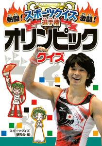 熱闘!激闘!スポーツクイズ選手権(1) オリンピッククイズ