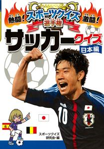 熱闘!激闘!スポーツクイズ選手権(2) サッカークイズ 日本編