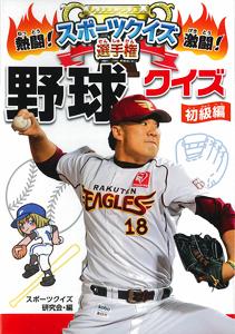 熱闘!激闘!スポーツクイズ選手権(3) 野球クイズ 初級編