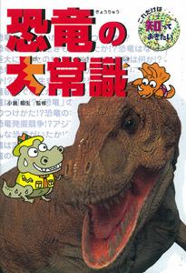 これだけは知っておきたい 恐竜の大常識