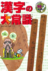 これだけは知っておきたい 漢字の大常識