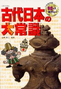 これだけは知っておきたい 古代日本の大常識