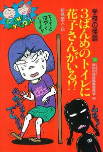 学校の怪談(11) 3ばんめのトイレに花子さんがいる!?