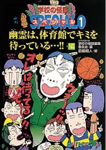 学校の怪談スペシャル(1) 幽霊は、体育館でキミを待っている…!!編