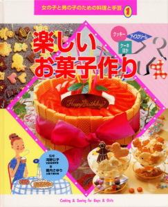 女の子と男の子のための料理と手芸(1) 楽しいお菓子作り