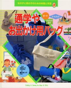 女の子と男の子のための料理と手芸(8) 通学やお出かけ用バッグ