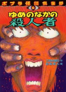 ポプラ怪談倶楽部(6) ゆめのなかの殺人者