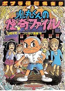 ポプラ怪談倶楽部(8) 鬼丸くんの怪奇ファイル