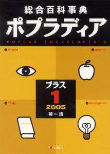 総合百科事典 ポプラディア プラス1 2005 補遺