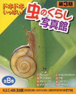 ドキドキいっぱい!虫のくらし写真館第3期(全8巻)