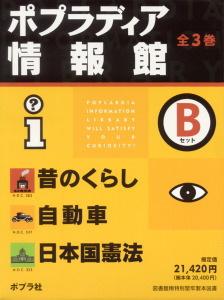 ポプラディア情報館 Bセット(全3巻)