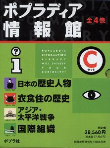 ポプラディア情報館 Cセット(全4巻)