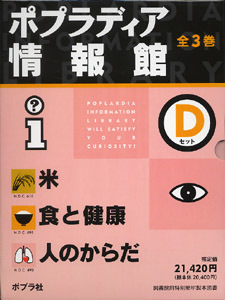 ポプラディア情報館 Dセット(全3巻)