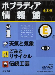 ポプラディア情報館 Eセット(全3巻)
