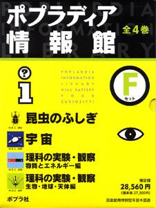 ポプラディア情報館 Fセット(全4巻)
