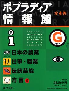 ポプラディア情報館 Gセット(全4巻)