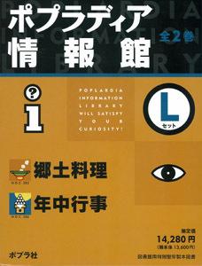 ポプラディア情報館 Lセット(全2巻)