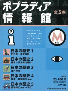 ポプラディア情報館 Mセット(全5巻)