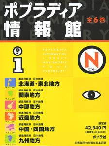 ポプラディア情報館 Nセット(全6巻)